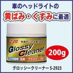 glossy-cleaner